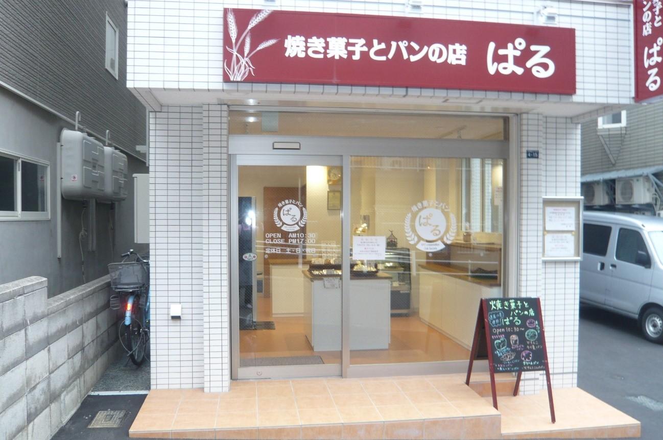 焼き菓子とパンの店 ぱる